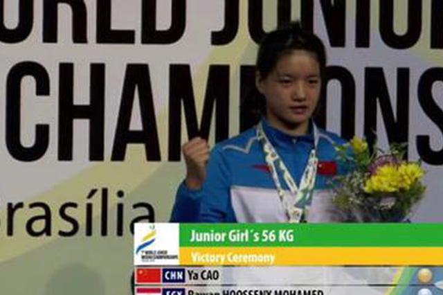 最能打的宁波小娘 18岁的曹雅拿下世界青年散打冠军