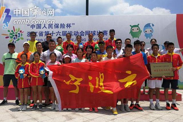 宁波网球队连续四届省运会名列第1