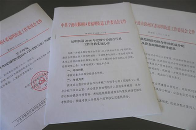 宁波福明街道基层考核建章立制促实效 党建争强引领居社发展