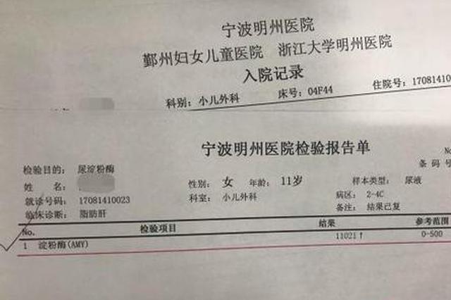 暑假在家暴饮暴食 宁波11岁女孩得了急性重症胰腺炎
