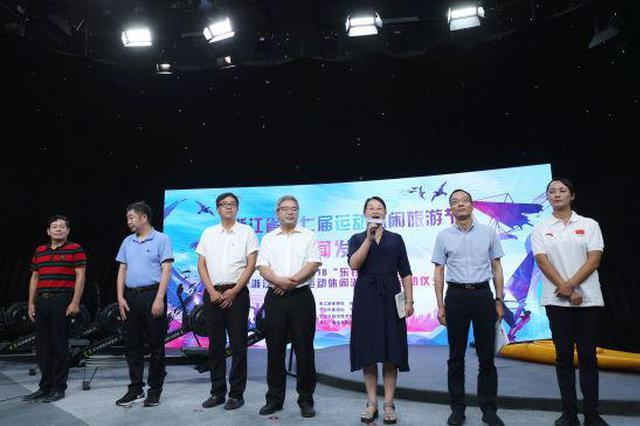 浙江第七届运动休闲旅游节将在宁波东钱湖举行