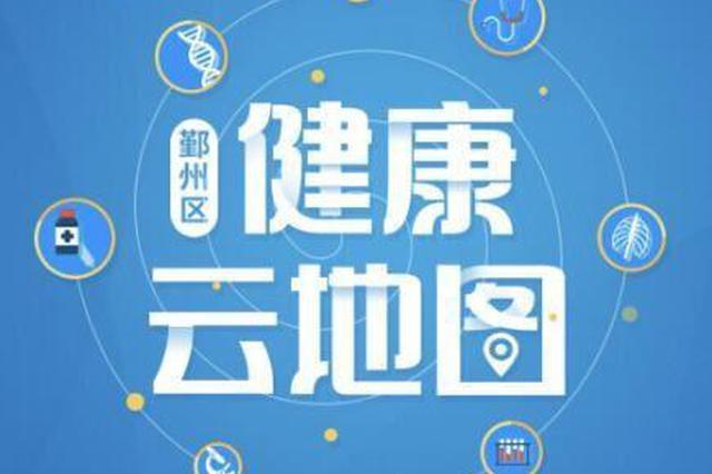 鄞州区发布健康云地图 312家健康场所任意挑