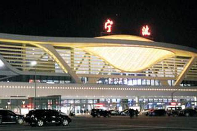 受台风影响 20日至23日宁波站多趟列车暂停售票
