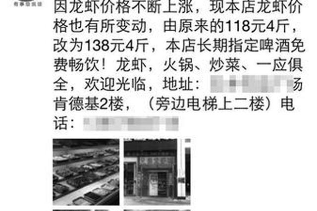 七八月是小龙虾传统旺季 宁波今年却提前凉凉收场