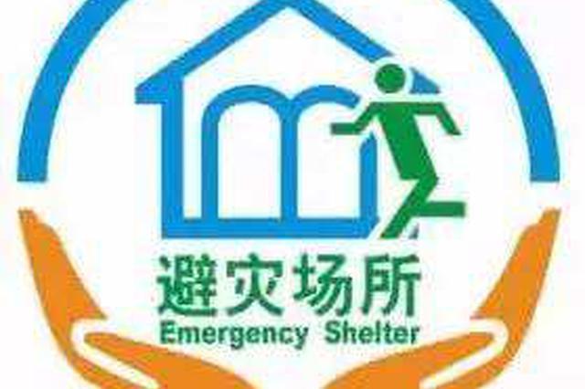 宁波启用各类避灾安置场所1327个 集中安置479人