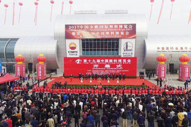 第二十届中国塑料博览会将于11月在余姚举行