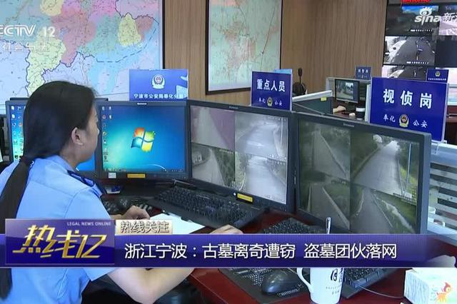 浙江宁波:古墓离奇遭窃 盗墓团伙落网
