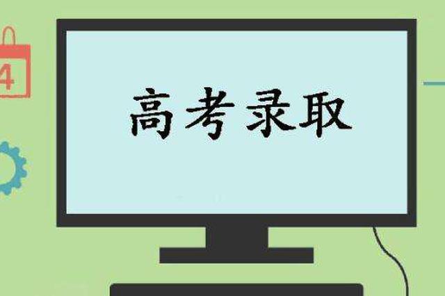 2018高考三段平行志愿今起投档 防范诈骗不可忽视