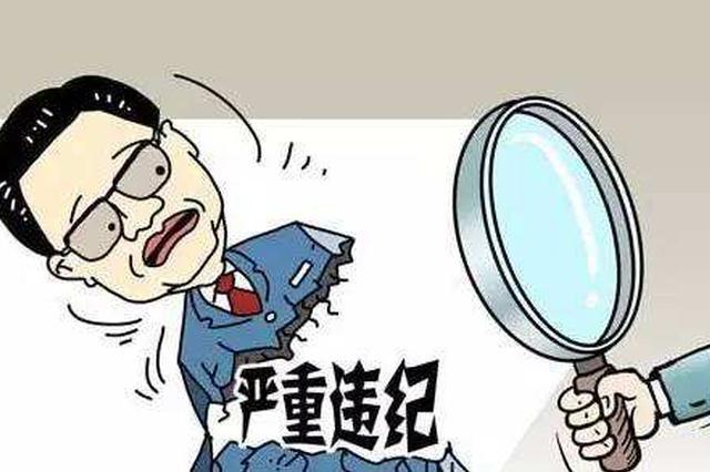 宁波市交通委财务处处长杨爱军被开除党籍公职