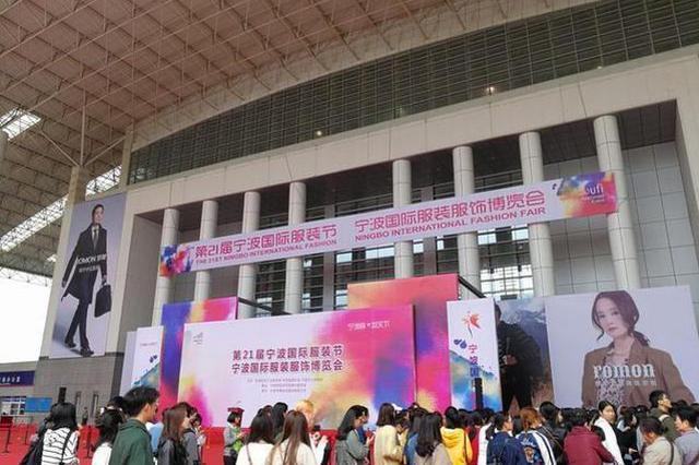 第22届宁波国际服装节10月举行 将设服装工业互联网展区