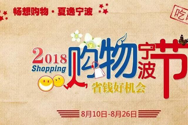 宁波购物节明天启幕 189项四大板块活动精彩纷呈