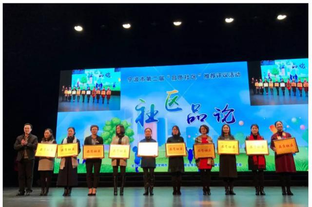 宁波哪个社区最美 第三届品质社区推荐评议活动开始