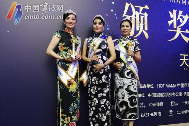 宁波选手首获国际辣妈大赛中国区总决赛季军