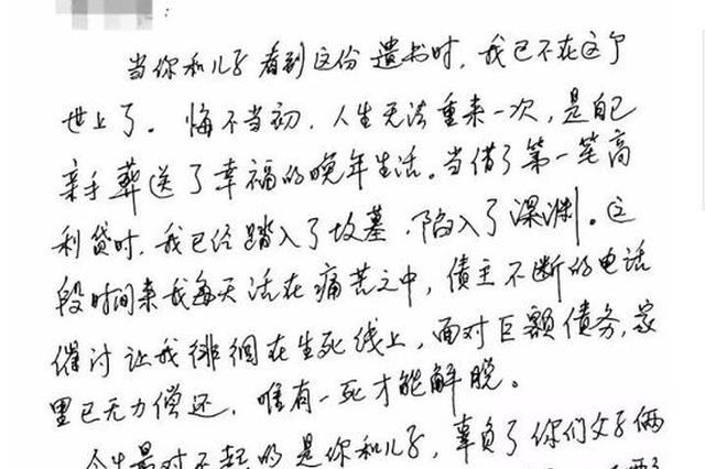 房产证没了还欠债500多万 宁波妻子绝望中写下遗书