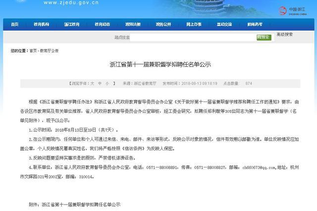 甬27人被省政府拟聘为兼职督学 效实镇中等校长在列