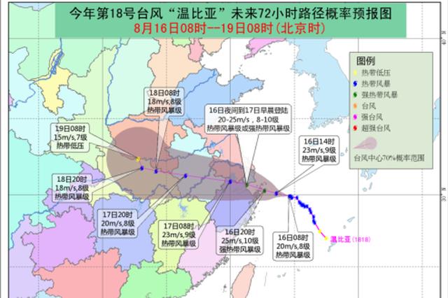 宁波台风黄色预警 象山港以北地区有大到暴雨