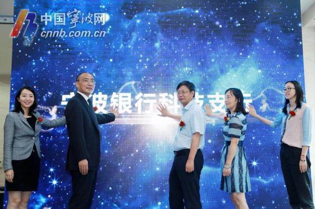 宁波银行成立科技支行 面向科技型企业推出专属产品