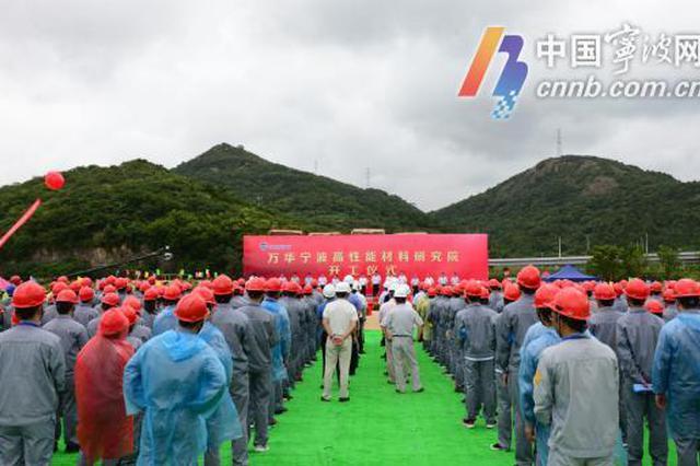宁波化工行业向高质量发展 万华宁波项目意义重大