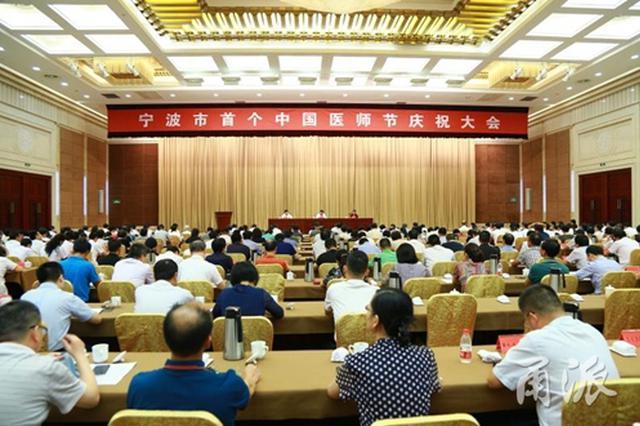 宁波庆祝首个中国医师节 一批优秀医师受表彰