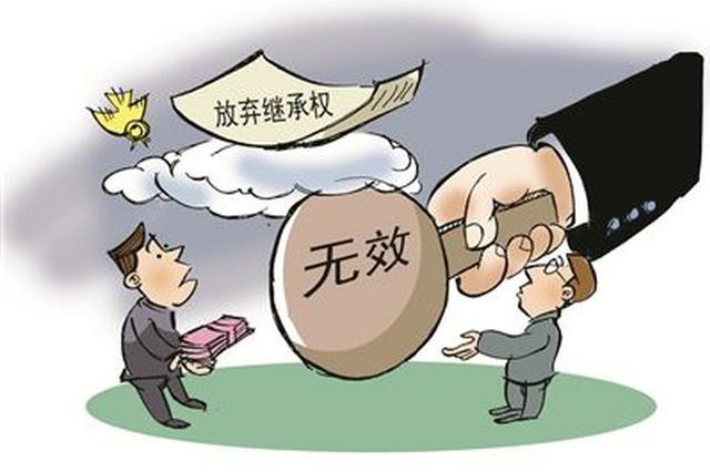 余姚一名老赖想放弃遗产继承权 公证员:无效