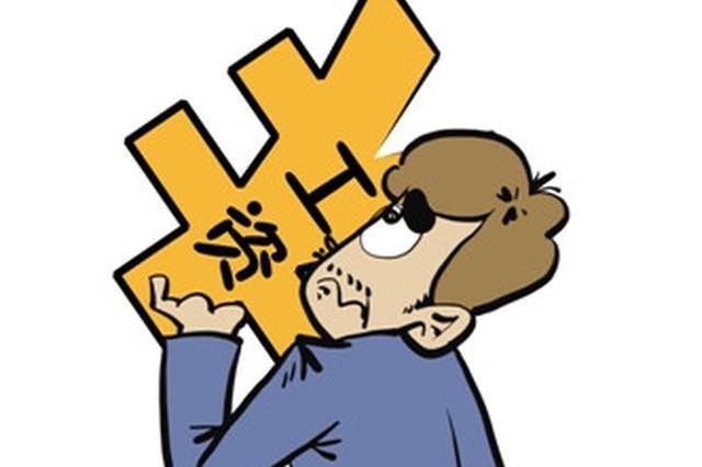 副总上班两个月还倒贴钱 宁波一公司拖欠工资被调查