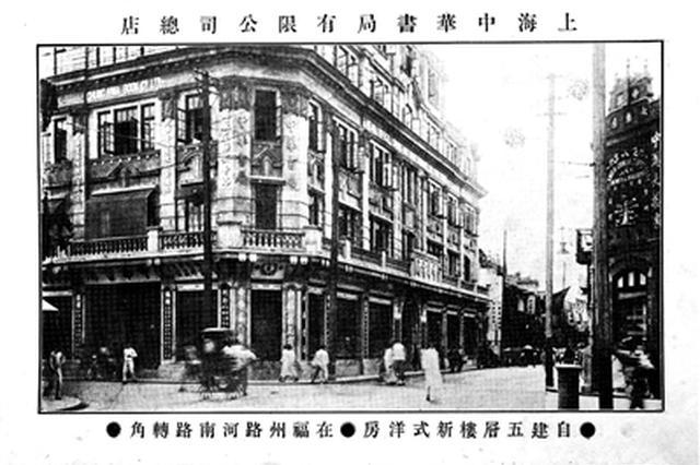 回眸战火纷飞的1937 两位宁波人拯救了中华书局