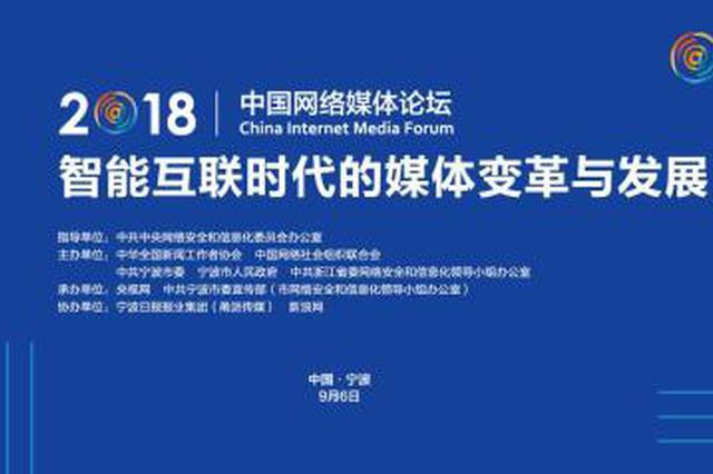 2018中国网络媒体论坛上午在宁波正式开幕