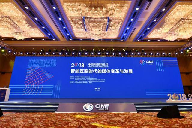 2018中国网络媒体论坛宁波开幕 主论坛上重磅演讲