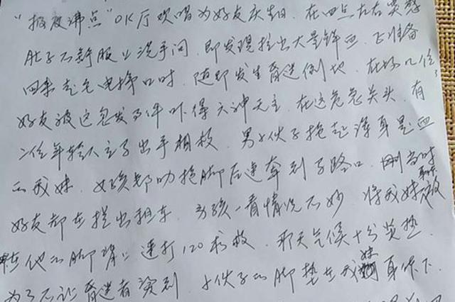 (熊佩娜深夜手写的感谢信,替妹妹感谢两位好心人)