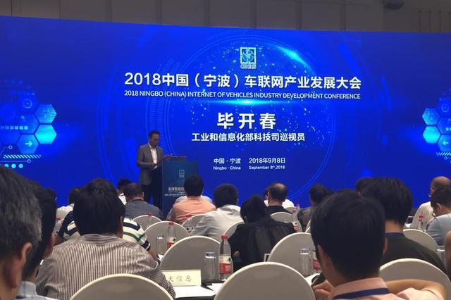 中国(宁波)车联网产业发展大会在宁波举行