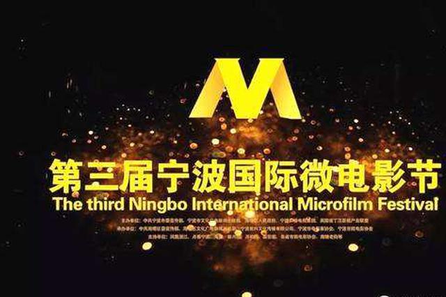 第三届宁波国际微电影节作品征集完成 海内外作品826部