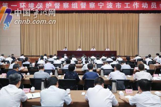 浙江省第一环保督察组进驻宁波 重点盯住这些情况