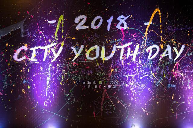 2018城市青年文化节开启 吸引全市近500名青年到场
