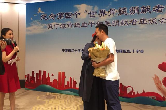 宁波小伙为北京女士捐献造血干细胞 四年终于见面