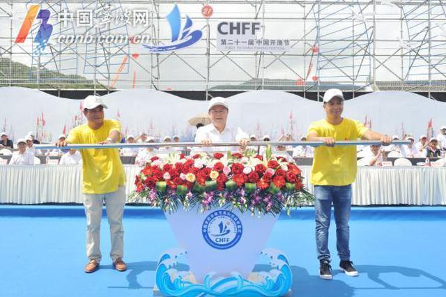 第二十一届中国(宁波象山)开渔节举行 郑栅洁出席