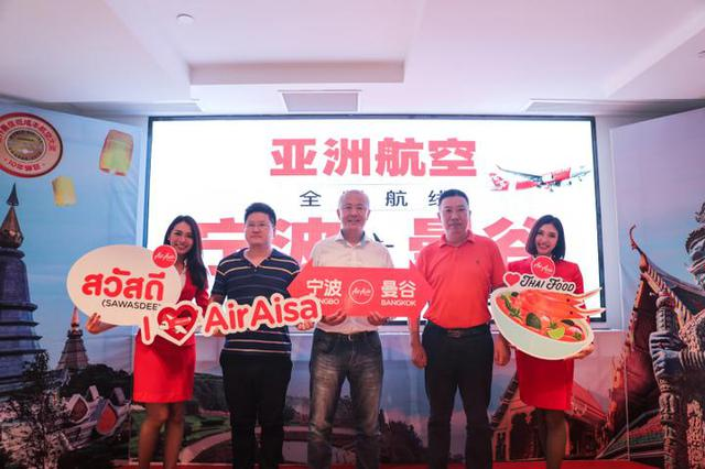 亚洲航空抢滩宁波 10月30日起宁波-曼谷航线首航