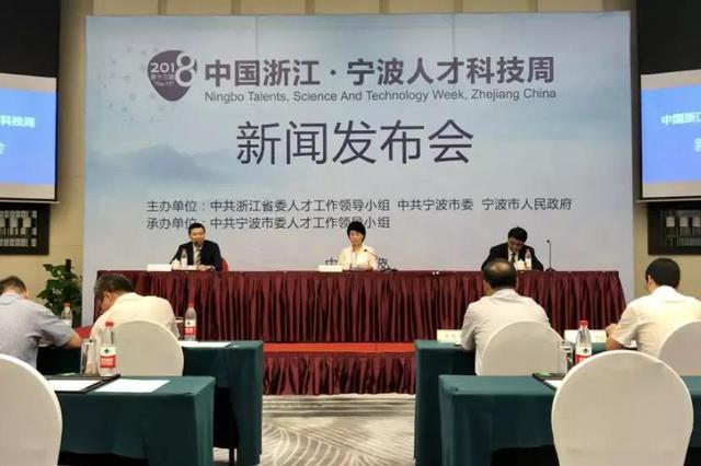 2018中国浙江宁波人才科技周明天开幕 宁波人才指数发布