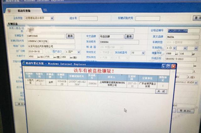 系统查询结果 受访者供图