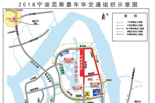 尼斯嘉年华活动将举行 27日起江北湾头周边实施交管