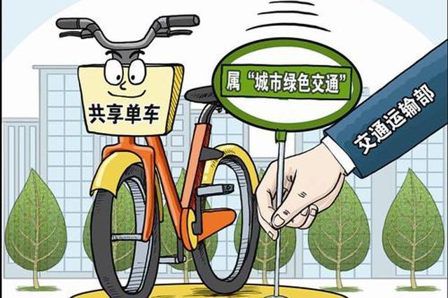 宁波发布共享单车禁停区 违规停放将扣钱还扣信用积分