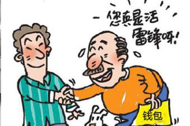 八旬老人丢了6500元宁波一女子拾金不昧归还老人