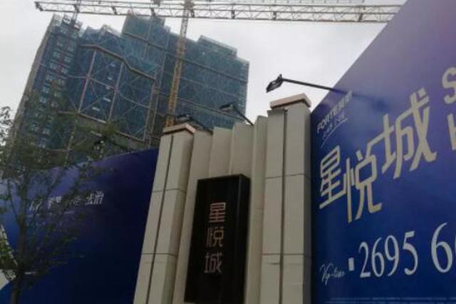 宁波1女士434万签下的房没买成 还损失了10万定金