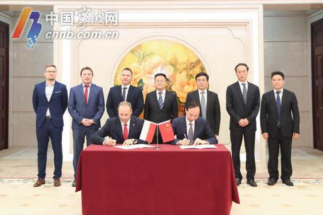 波兰船级社中国总部将落户宁波 郑栅洁出席签约仪式