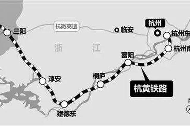 杭黄高铁将通车宁波到黄山2.5小时 当地计划来甬送福利