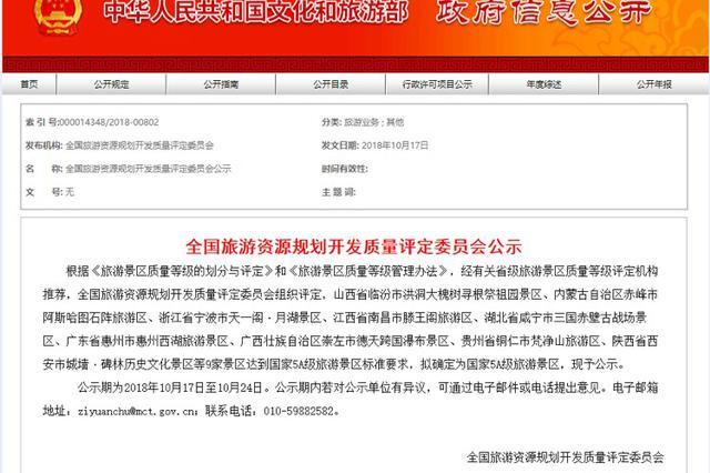 新一批5A景区公示:宁波天一阁月湖景区上榜