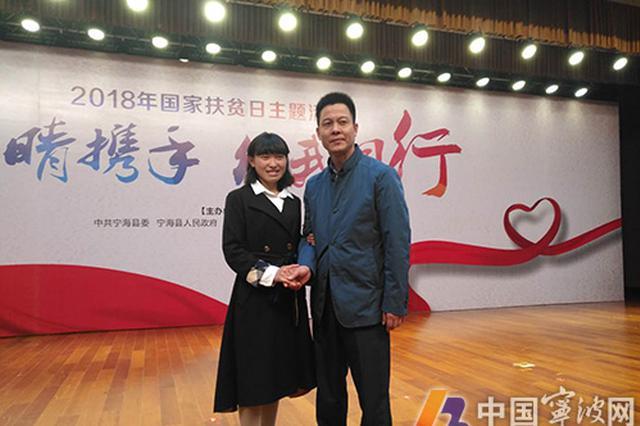 贵州女孩来宁波寻找14年前资助自己读书的恩人