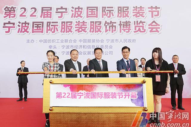 第二十二届宁波国际服装节璀璨揭幕 郑栅洁出席