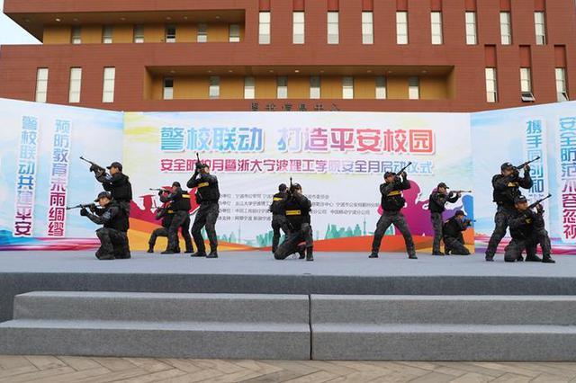 警察赴浙大宁波理工讲安全 宁波警校联动打造平安校园