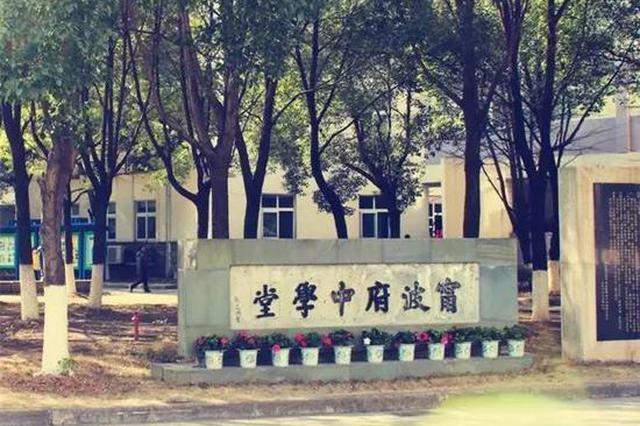 宁波中学120岁了 一起看看宁波还有哪些百年名校