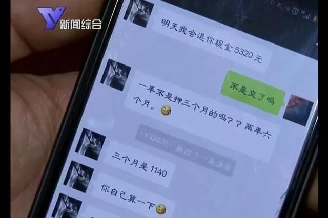 宁波男子网上租房房东要价便宜一半 交了1万多元后